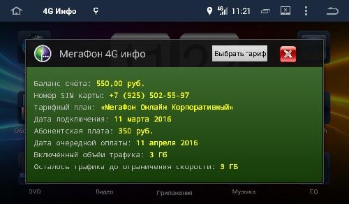 4g_info.jpg